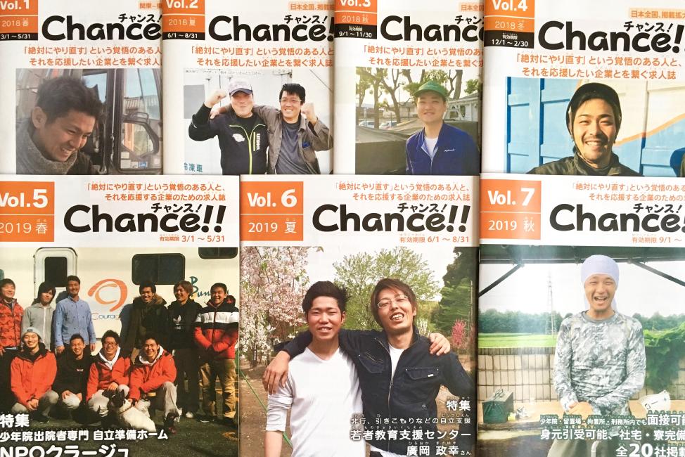 『Chance!!』閲覧・購読イメージ
