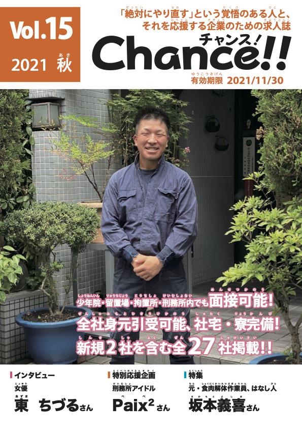 『Chance!!』最新号の表紙